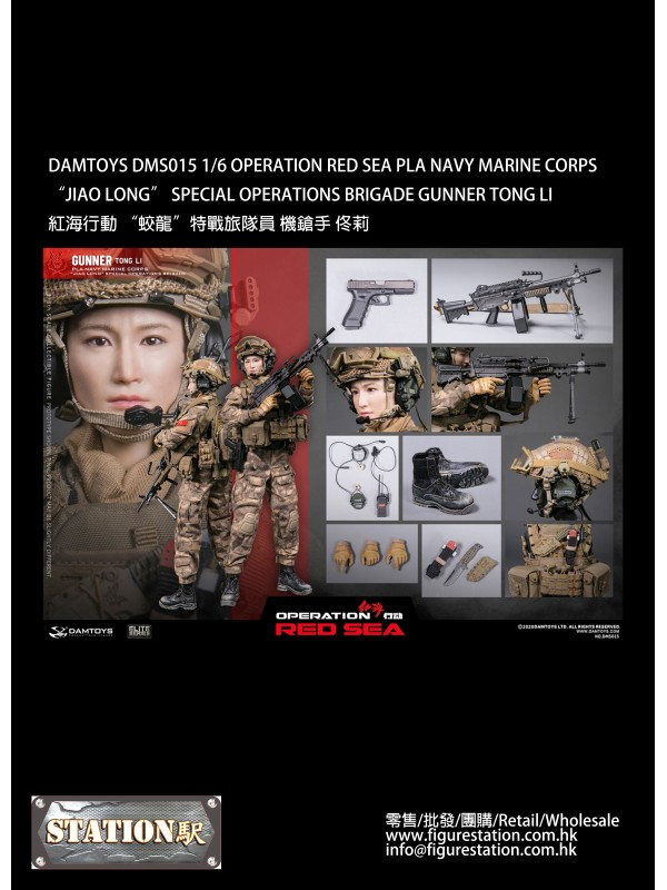 DAMTOYS DMS015 1/6 OPERATION RED SEA PLA NAVY MARI...