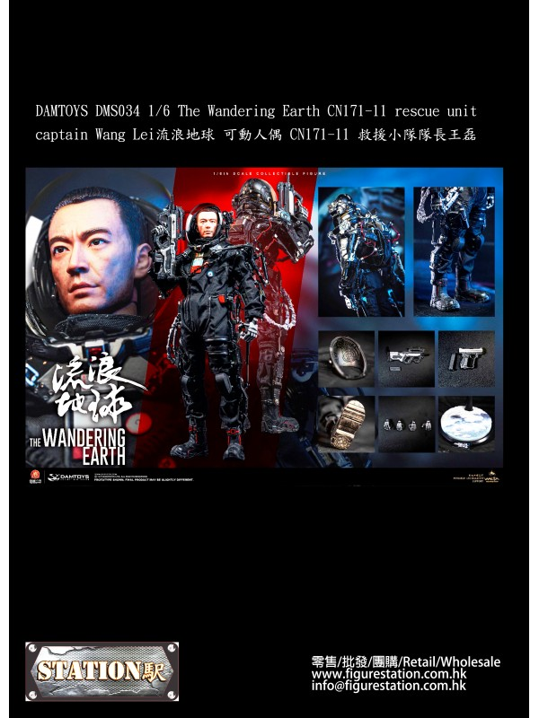 DAMTOYS DMS034 1/6 The Wandering Earth CN171-11 re...