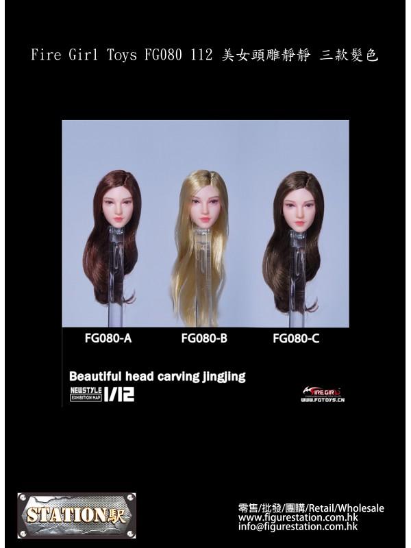 (PRE-ORDER) Fire Girl Toys FG080 1/12 Beauty headsculpt jingjing (Tricolor) (Pre-order HKD$ 188)