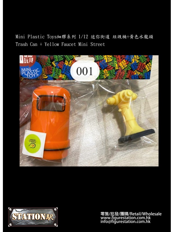 Mini Plastic Toys MPT001 1/12 Mini Street (In-stock HKD$90 )