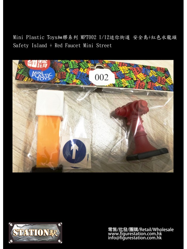 Mini Plastic Toys MPT002 1/12 Safety Island + Red Faucet Mini Street (In-stock HKD$90 )