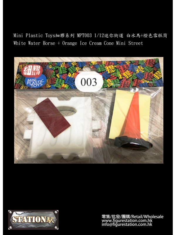 Mini Plastic Toys MPT003 1/12 White Water Horse + Orange Ice Cream Cone Mini Street (In-stock HKD$80 )
