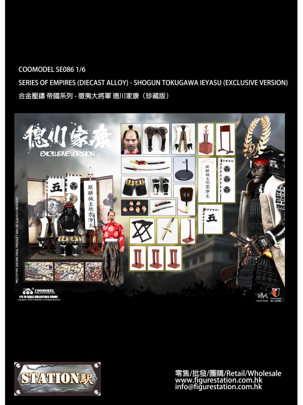 COOMODEL SE086 1/6 SERIES OF EMPIRES (DIECAST ALLO...