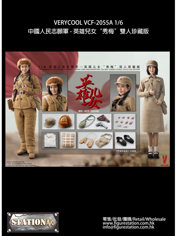 VERYCOOL VCF-2055A 1/6 Chinese People's Volunteer ...