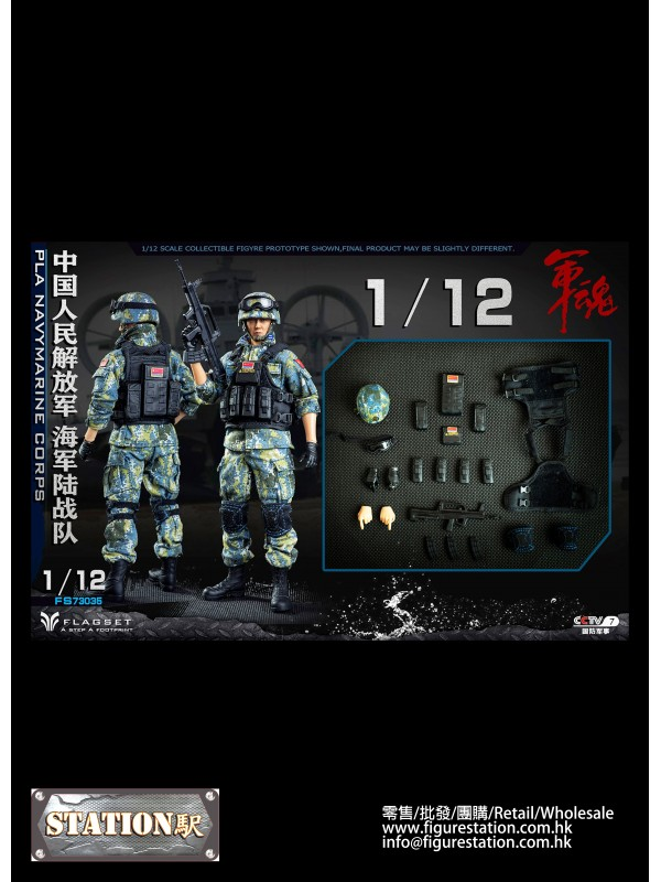 FLAGSET FS-73035 1/12 PLA Navy Marine Corps