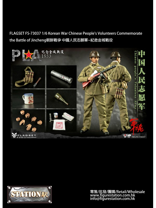 FLAGSET FS-73037 1/6 Korean War Chinese People's V...
