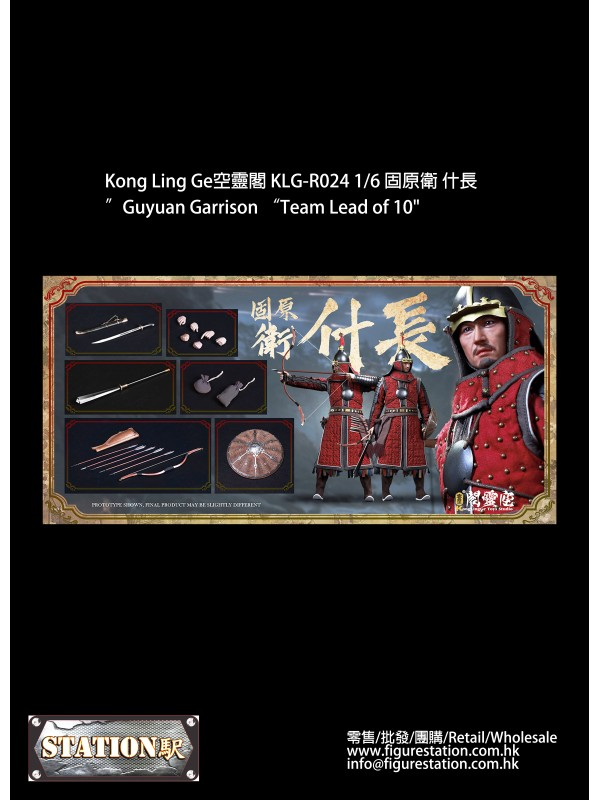 "Kong Ling Ge KLG-R024 1/6 ""Guyuan Garrison ""Te..."