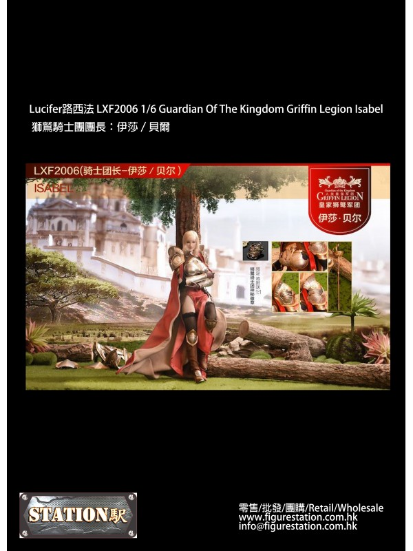 Lucifer路西法 LXF2006 1/6 Guardian Of The Kingd...