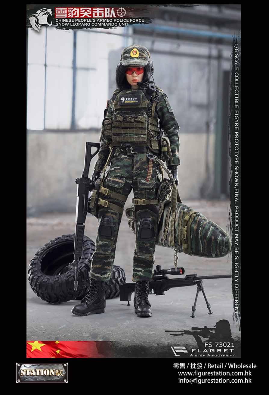 FLAGSET FS-73021 1/6中國雪豹突擊隊女狙擊射手
